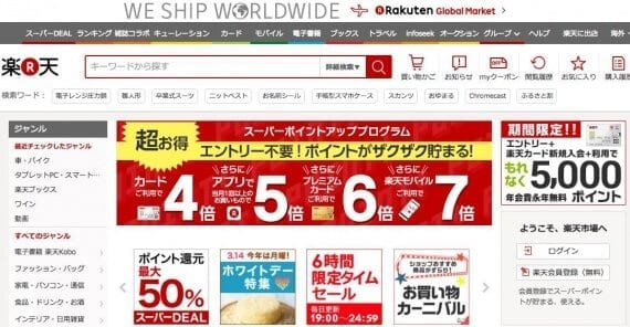 Rakuten's marketplace in Japan is the largest ecommerce site in that country. Japanese consumers shop heavily on marketplaces. Yahoo Japan Shopping and Amazon Japan are also popular.