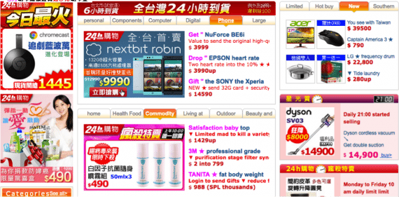 PChome Online is a high-density site with much content on every page. This type of design is popular among ecommerce sites in Taiwan.