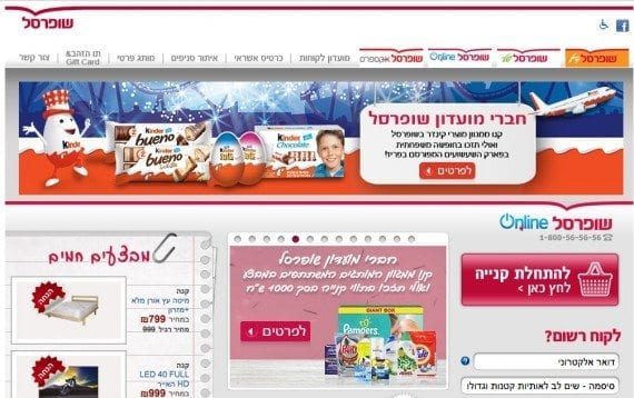 Israeli consumers seek affordable goods from foreign companies. Shufersal Yashir, the digital branch of the largest supermarket chain in Israel., is the largest domestic ecommerce site in terms of visitors. Virtually all consumers in Israel speak and read English.