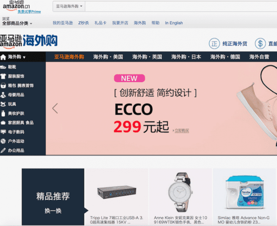 Amazon China uses Alipay, Tenpay, and UnionPay to complete transactions in RMB or foreign currencies.